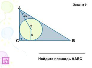 С Задача 9 В 30° Найдите площадь ΔАВС