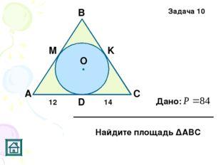 D K Задача 10 M С А В 12 14 Дано: Найдите площадь ΔАВС О