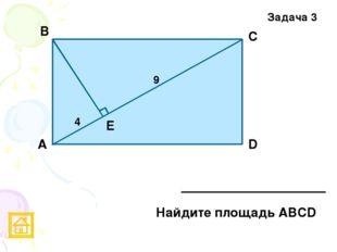 Задача 3 9 Е D С В А 4 Найдите площадь АВСD