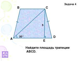 Задача 4 Е D С В А 30° 5 Найдите площадь трапеции АВСD.