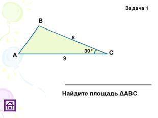 Задача 1 30° 8 9 С В А Найдите площадь ΔАВС