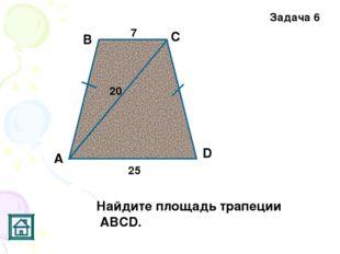 Задача 6 7 25 20 D С В А Найдите площадь трапеции АВСD.