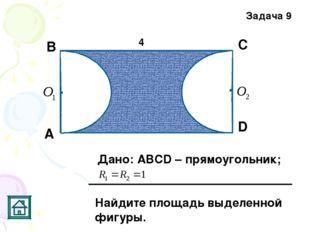В С Задача 9 D А 4 Дано: АВСD – прямоугольник; Найдите площадь выделенной фиг