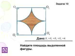 Задача 10 Дано: Найдите площадь выделенной фигуры.