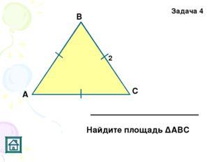 Задача 4 2 С В А Найдите площадь ΔАВС
