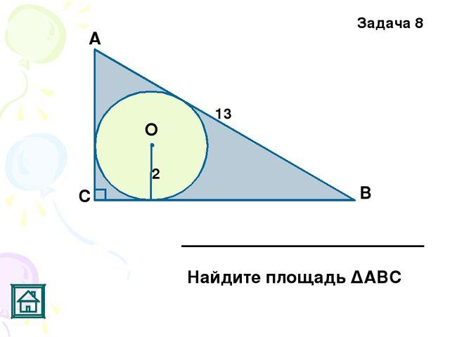 Задача 8 Найдите площадь ΔАВС