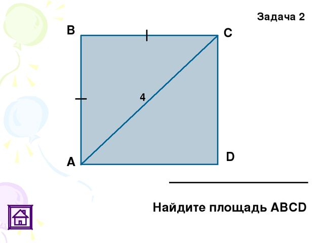 Задача 2 4 D С В А Найдите площадь АВСD