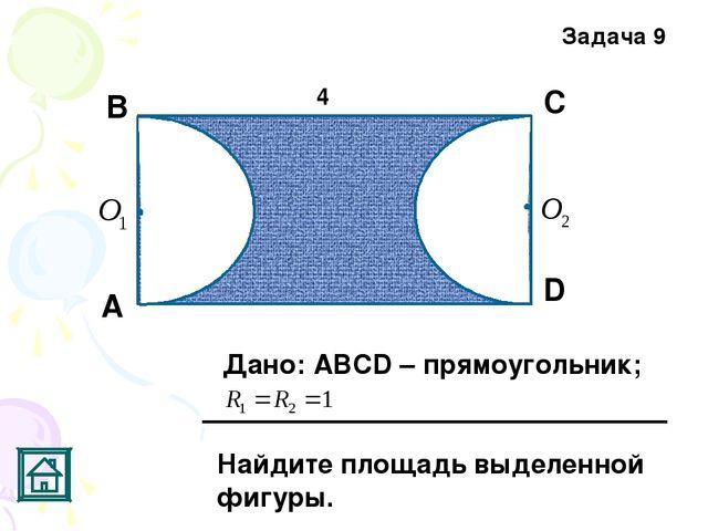 В С Задача 9 D А 4 Дано: АВСD – прямоугольник; Найдите площадь выделенной фиг...