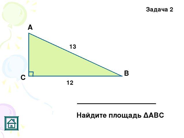 Задача 2 13 12 С В А