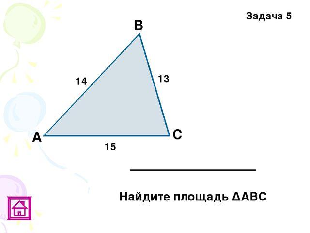 В C Задача 5 А 14 13 15 Найдите площадь ΔАВС