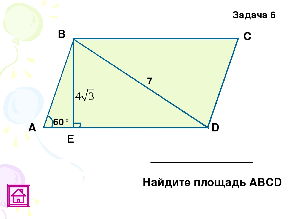Задача 6 60° 7 Е D С В А Найдите площадь АВСD