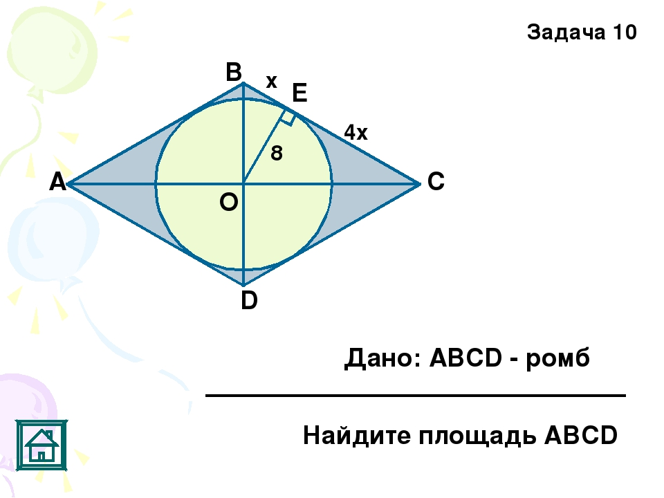 Е Задача 10 8 х 4х О D С А В Дано: АВСD - ромб Найдите площадь АВСD