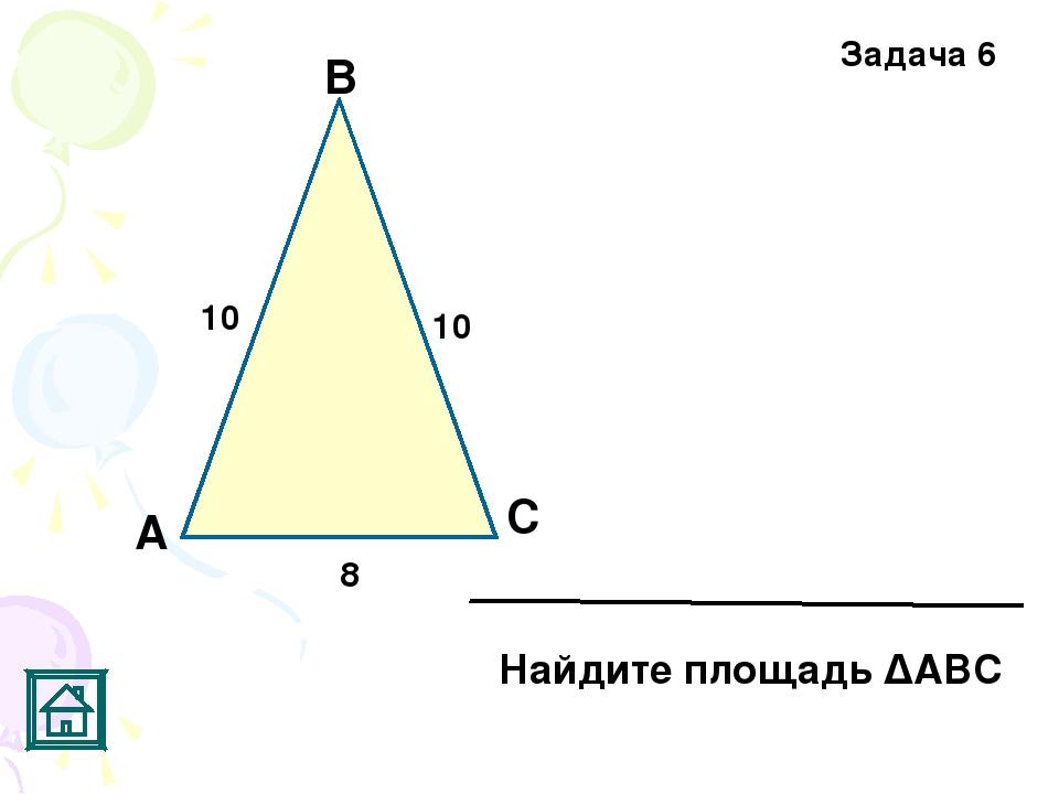 В С Задача 6 А 10 10 8 Найдите площадь ΔАВС
