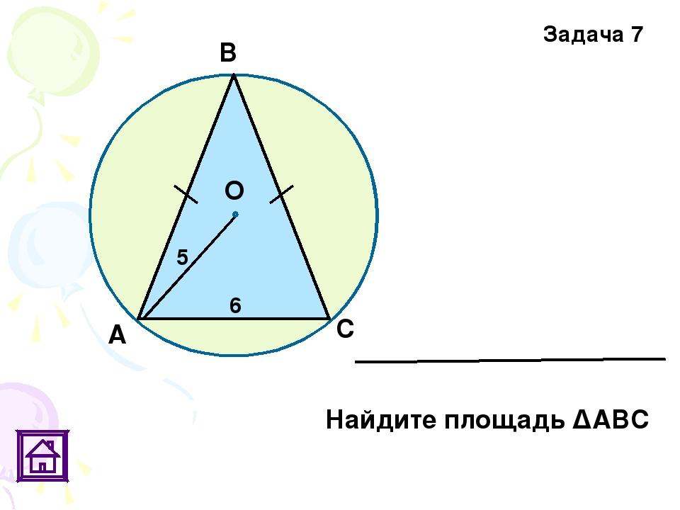 Задача 7 О С В А 6 5 Найдите площадь ΔАВС