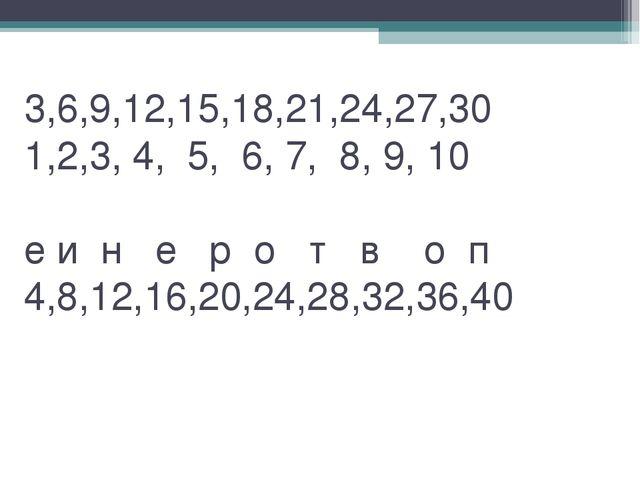 3,6,9,12,15,18,21,24,27,30 1,2,3, 4, 5, 6, 7, 8, 9, 10 е и н е р о т в о п 4,...