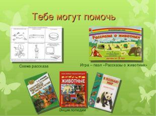 Тебе могут помочь Схема рассказа Игра – пазл «Рассказы о животных» Энциклопедии