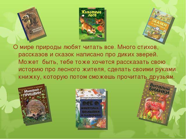 О мире природы любят читать все. Много стихов, рассказов и сказок написано п...