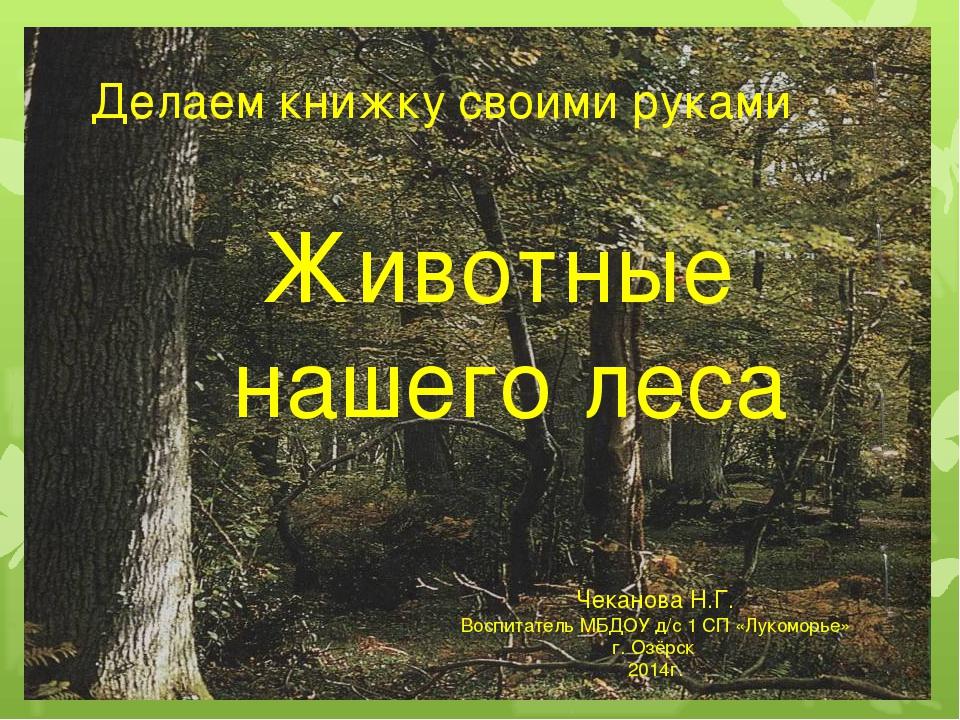 Лесные жители Делаем книжку своими руками Животные нашего леса Делаем книжку...