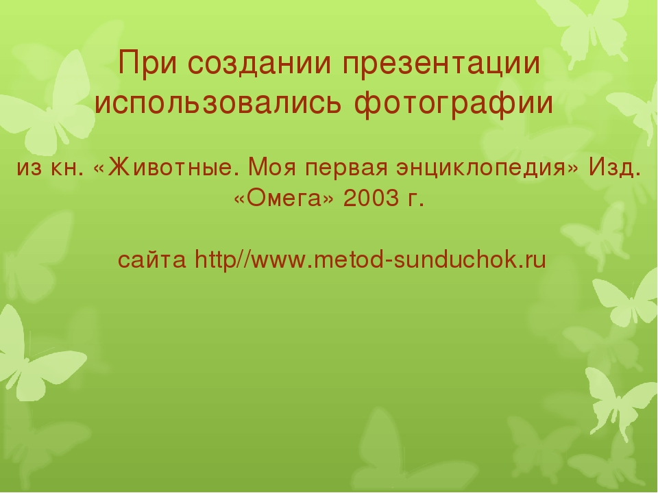 При создании презентации использовались фотографии из кн. «Животные. Моя перв...