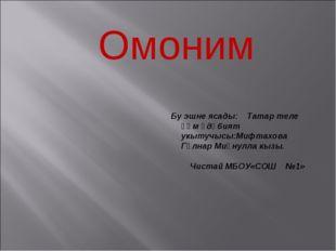 Бу эшне ясады: Татар теле һәм әдәбият укытучысы:Мифтахова Гөлнар Миңнулла кыз