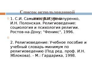 Список использованной литературы: 1. С.И. Самыгин, В.И. Нечипуренко, И.Н. По