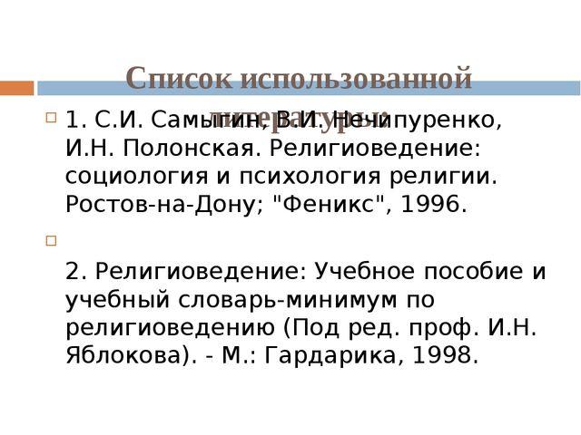 Список использованной литературы: 1. С.И. Самыгин, В.И. Нечипуренко, И.Н. По...