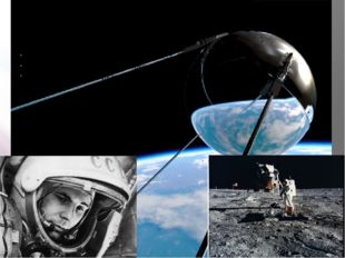 Освоение космоса 4 октября 1957 г. – запуск первого ИСЗ 12 апреля 1961 г. – з