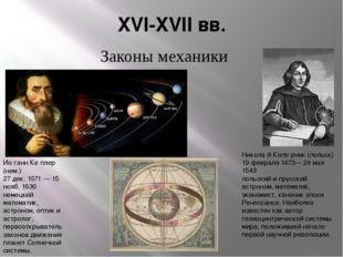XVI-XVII вв. Законы механики Ио́ганн Ке́плер (нем.) 27 дек. 1571 — 15 нояб. 1