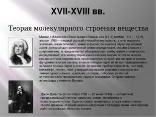 XVII-XVIII вв. Теория молекулярного строения вещества Джон Дальтон (6 сентябр