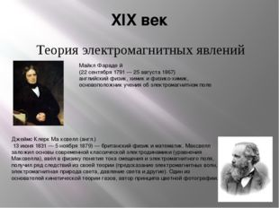 XIX век Теория электромагнитных явлений Майкл Фараде́й (22 сентября 1791 — 25