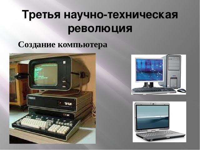 Третья научно-техническая революция Создание компьютера