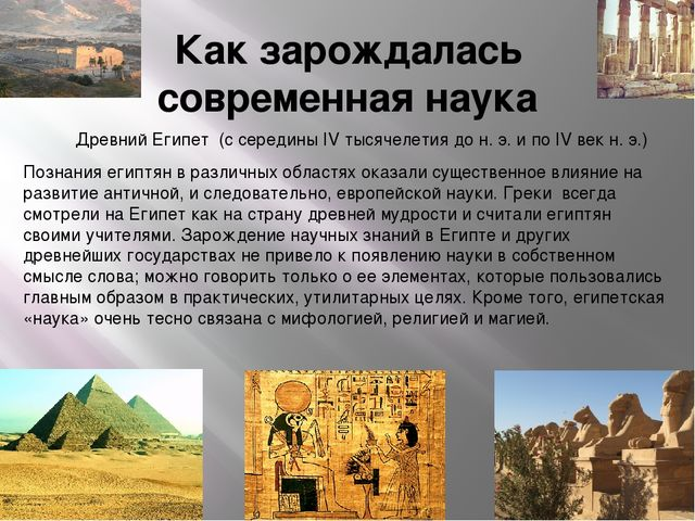 Как зарождалась современная наука Познания египтян в различных областях оказа...