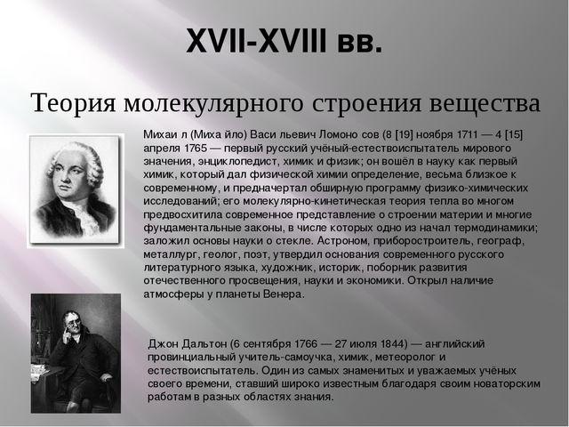 XVII-XVIII вв. Теория молекулярного строения вещества Джон Дальтон (6 сентябр...