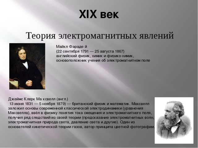 XIX век Теория электромагнитных явлений Майкл Фараде́й (22 сентября 1791 — 25...