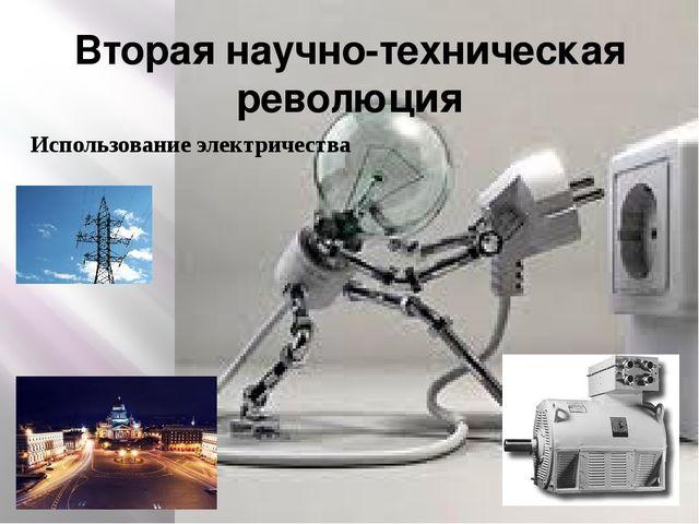 Вторая научно-техническая революция Использование электричества