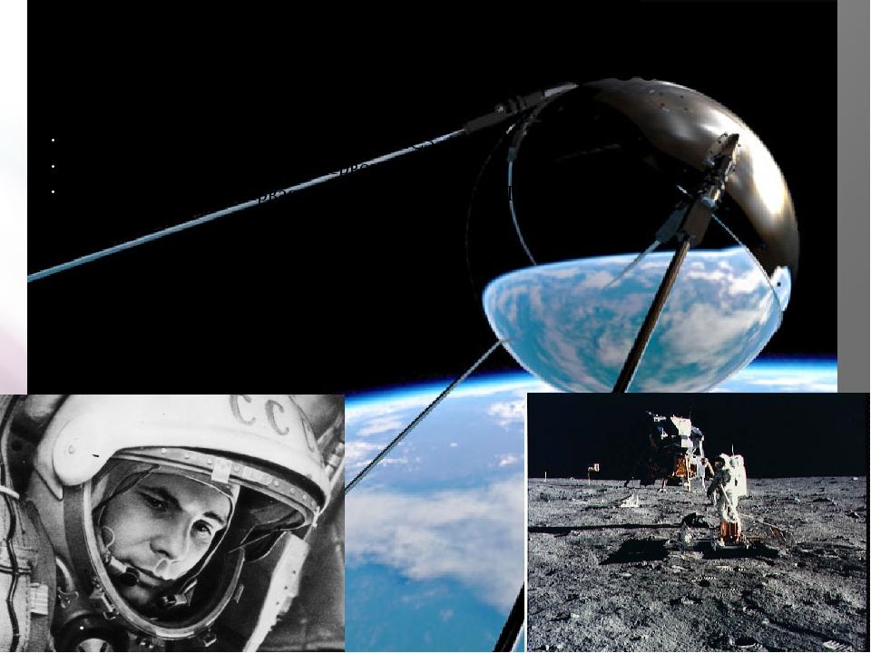 Освоение космоса 4 октября 1957 г. – запуск первого ИСЗ 12 апреля 1961 г. – з...