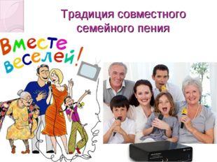 Традиция совместного семейного пения