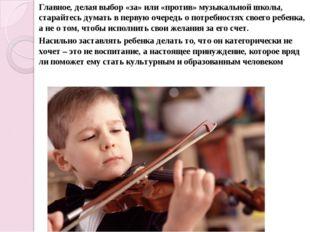 Главное, делая выбор «за» или «против» музыкальной школы, старайтесь думать в