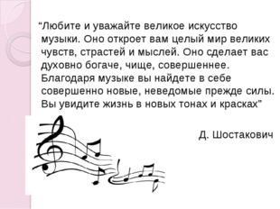 """""""Любите и уважайте великое искусство музыки. Оно откроет вам целый мир велик"""