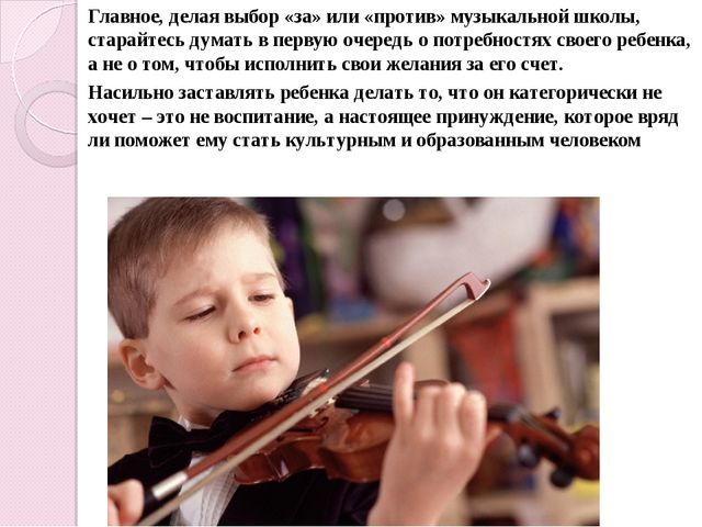Главное, делая выбор «за» или «против» музыкальной школы, старайтесь думать в...