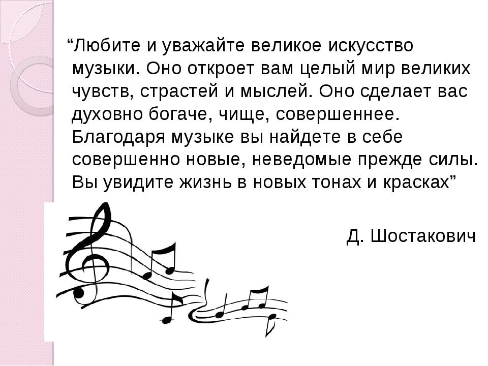"""""""Любите и уважайте великое искусство музыки. Оно откроет вам целый мир велик..."""
