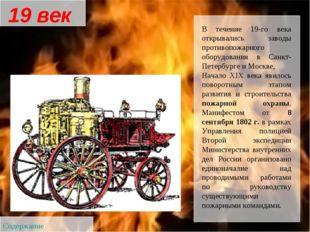 В течение 19-го века открывались заводы противопожарного оборудования в Санкт