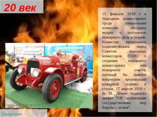 20 век 15 февраля 1918 г в Народном комиссариате труда специальная комиссия о