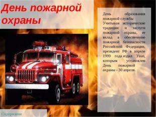 День образования пожарной службы Учитывая исторические традиции и заслуги пож
