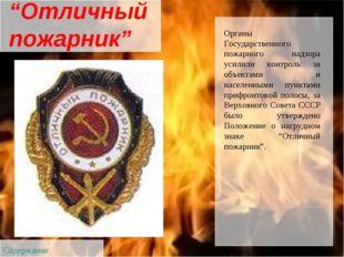 Органы Государственного пожарного надзора усилили контроль за объектами и нас