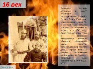 Пожарная служба относится к числу старейших государственных служб в России. Е