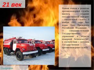 Новым этапом в развитии противопожарной службы явилось создание государственн