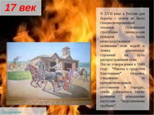 В XVII веке в России для борьбы с огнем не было специализированной техники. О