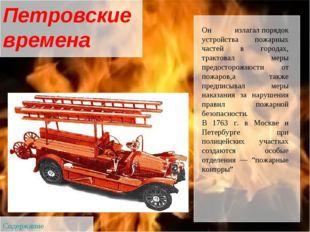 Он излагалпорядок устройства пожарных частей в городах, трактовал меры предо