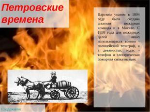 Царским указом в 1804 году была создана штатная пожарная команда и в Москве.